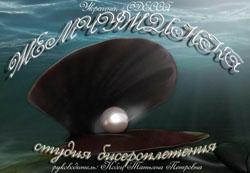 """Студия бисероплетения """"Жемчужинка"""" (г.Одесса)"""